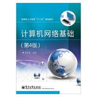L【正版】计算机网络基础 第4版 计算机网络基本概念 OSI/RM七层模型 TCP/IP协议 局域网 广域网 无线网络