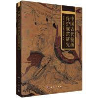 中国古代壁画保护规范研究
