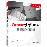 Oracle快手DBA 零基础入门实战