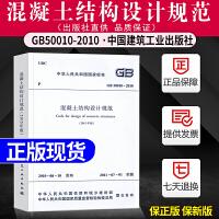 正版现货 GB50010-2010 混凝土结构设计规范 (2015年版) 建筑现行规范 混凝土结构设计新版规范 中国建筑