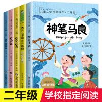 注音版神笔马良 大头儿子和小头爸爸 一起长大的玩具 七色花 愿望和实现全5册教育部指定快乐读书吧丛书二年级课外阅读必读