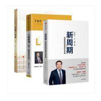 新周期:中国宏观经济分析框架+房地产周期+大势研判:经济、政策与资本市场 套装三册