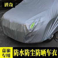 进奇高尔夫 专用改装汽车冬季车衣车罩遮车布盖车布