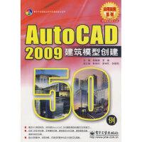 Auto CAD2009建筑模型创建50例 杨献峰,李峰 电子工业出版社 9787121087363
