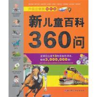 新儿童百科360问(升级注音版银色卷)[英]哈瑞斯、[英]盖夫 著;吕敬男、北京科学技术出版社【直发】