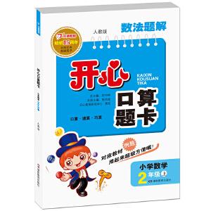 2016年秋季 开心口算题卡小学数学二年级上册 数法题解 RJ版(人教版)新课标版