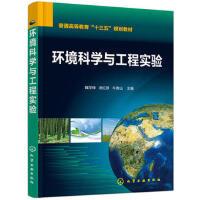 环境科学与工程实验 魏学锋,汤红妍,牛青山 9787122322296
