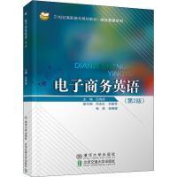 电子商务英语(第2版) 北京交通大学出版社
