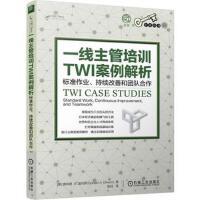 一线主管培训TWI案例解析:标准作业、持续改善和团队合作 唐纳德・A・迪内罗(Donald A. Dinero) 机械