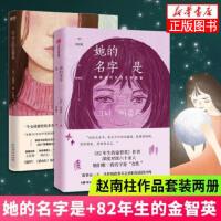 【套装两册】她的名字是+82年生的金智英 2册套装赵南柱著 现当代社会小说女性励志文学外国小说作品随笔正版书籍