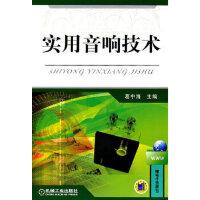 【正版新书】实用音响技术 葛中海 机械工业出版社 9787111344919