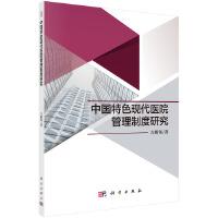 中国特色现代医院管理制度框架研究