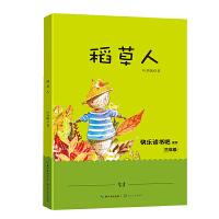 《稻草人》三年级快乐读书吧指定阅读(青少年整本书阅读书系・名师讲读版)