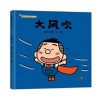 大风吹:麦克小奎互动游戏绘本系列4