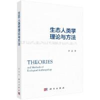 生态人类学理论与方法