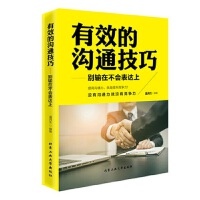 有效的沟通技巧书籍 别输在不会表达上 口才训练书籍 人际交往关系书籍 社交职场管理销售说话技巧书籍练口才 说话之道沟通