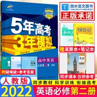 高一新教材5年高考3年模拟高中英语必修第二册人教版 必修2英语全解全练