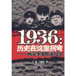 【新书店正版】1936:历史在这里拐弯――西安事变始末纪实汪新,王相坤9787507521139华文出版社