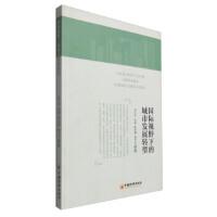 国际视野下的城市发展转型 刘江华,张强,陈来卿,杨代友 著 中国经济出版社