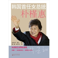 9.9元包邮秒杀 韩国首任女总统朴槿惠 28折特惠