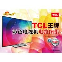 TCL彩色电视机电路图集-第18集 TCL多媒体科技控股有限公司 9787115347114 人民邮电出版社
