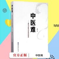 西安世图:中医难――现代中医学术史现状调查