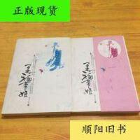 【二手旧书9成新】柔福帝姬(上下册全) /米兰Lady 新世界出版社