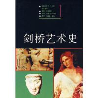 【旧书9成新正版现货】剑桥艺术史(1)苏珊・伍德福特,罗通秀9787500602279中国青年出版社