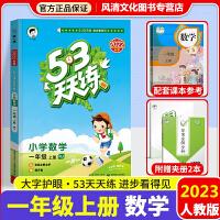 53天天练一年级上数学上册RJ人教版2020秋五三天天练1年级上册数学