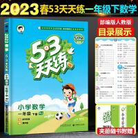 53天天练一年级下数学下册RJ人教版2020春五三天天练1年级下册数学
