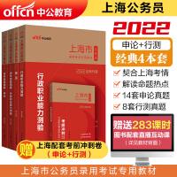 中公教育2022上海市公务员录用考试:申论+行测(教材+历年真题)4本套