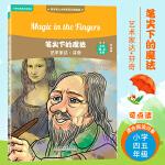 外研社:笔尖下的魔法:艺术家达.芬奇(世界名人小传英汉双语阅读)(可点读)