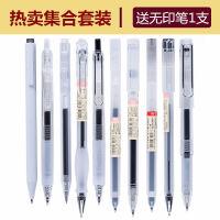【10支良品笔+1个良品二段笔盒】无印风格Narita成田良品中性笔黑色学生签字笔0.5