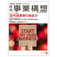 进口原版年刊订阅 事业构想 商业杂志 企业管理资讯 日本日文原版 年订12期