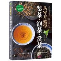从零开始学鉴茶泡茶赏茶 茶艺从入门到精通 品茶之真味 饮茶与健康 茶叶基础知识茶经 绵延千年的茶文化茶道文化书FZ
