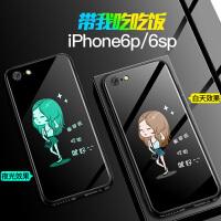 苹果6splus手机壳玻璃夜光iphone 6女款个性创意潮牌6plus新款苹果7/8防摔7p网红外