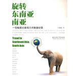 旋转东南亚、南亚――一位电视记者的工作旅游记录 杜丽娟 云南大学出版社 9787548205920