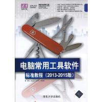 电脑常用工具软件标准教程(2013-2015版)(配光盘)(清华电脑学堂)
