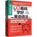 零基础学好英语语法:内容简单、讲解有趣、图文搭配,一本超轻松的Q版语法书!