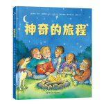森林鱼童书:神奇的旅程