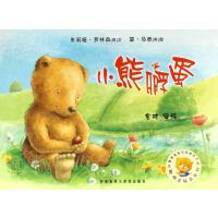 小熊孵蛋/聪明豆绘本系列