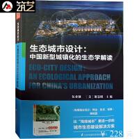 生态城市设计 中国新型城镇化的生态学解读 生态可持续发展新城区规划设计 城市规划设计案例解读书籍