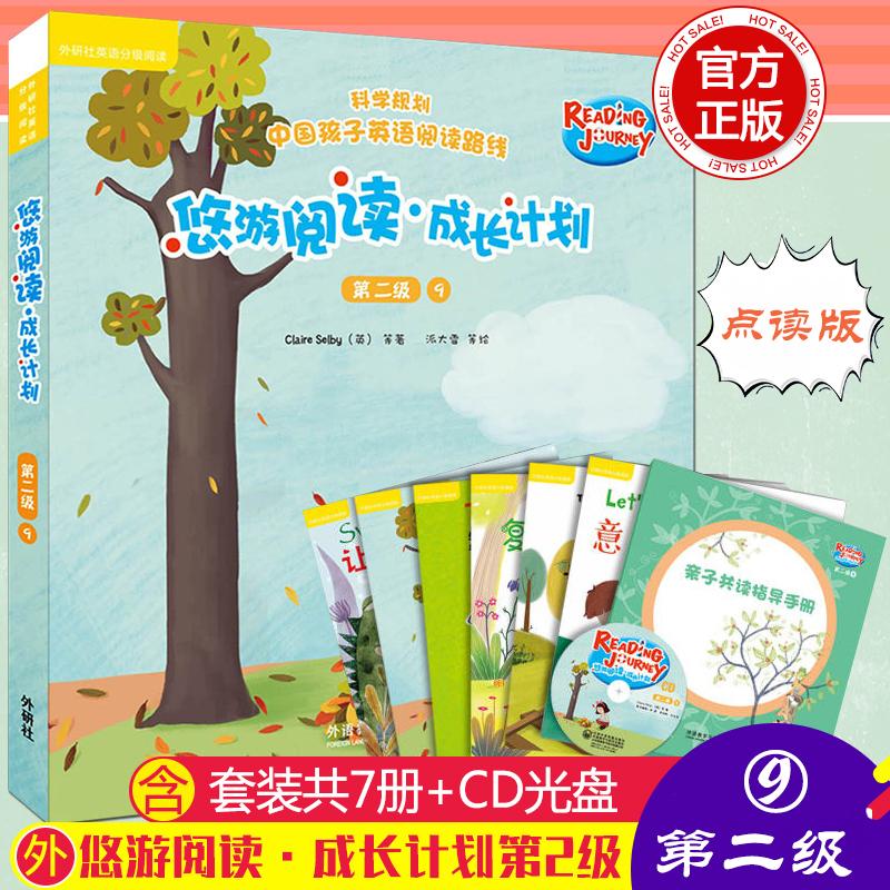 【第二级9】外研社英语分级阅读悠游阅读成长计划第二级9儿童英语课外阅读丽声悠悠阅读少儿英语第二级书 【可点读】【适合6-9岁】【7册+CD】