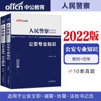 中公教育2022人民警察考试:公安专业知识(教材+历年真题)2本套