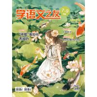 学语文之友杂志 小学语文7~9年级 2019年7-8月刊 真实语文 活力课堂 创新观念