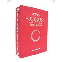 【旧书二手书9成新】天天塔罗(含CD-ROM光盘一张) 著,记忆坊出品,有容书邦 发行 9787900176738 北