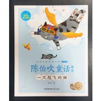 蜗牛小书坊 陈伯吹童话一只想飞的猫注音版精美彩插版小学二年级上册课外书阅读