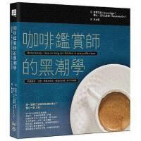 【预售】正版 咖啡�a�p��的黑潮�W:�J�R�a地、豆�N、研磨&烘豆 山岳