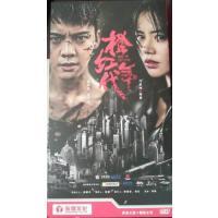 原装正版 电视剧:橙红年代 精装版 15DVD 陈伟霆 马思纯等主演 光盘
