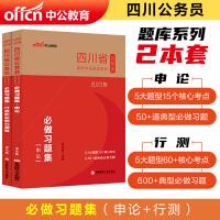 2022四川省公务员录用考试题库系列:必做习题集(申论+行测)2本套